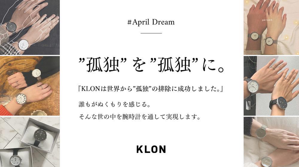 """【KLONエイプリルドリーム】""""孤独""""を""""孤独""""に。誰もが人のぬくもりを感じる、そんな世の中を腕時計を通して実現します。"""