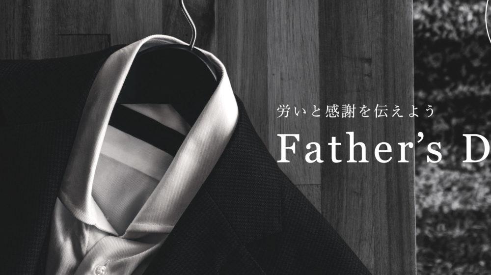 2021年父の日はいつ?由来やおすすめのプレゼントをご紹介
